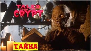 Байки из склепа - Тайна   18 эпизод 2 сезон   Ужасы   HD 720p