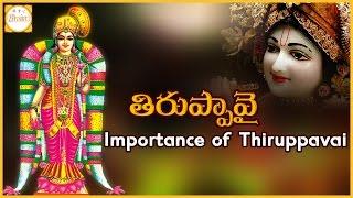 Thiruppavai | Dhanurmasa Vratham | Importance of Tiruppavai | Bhakti