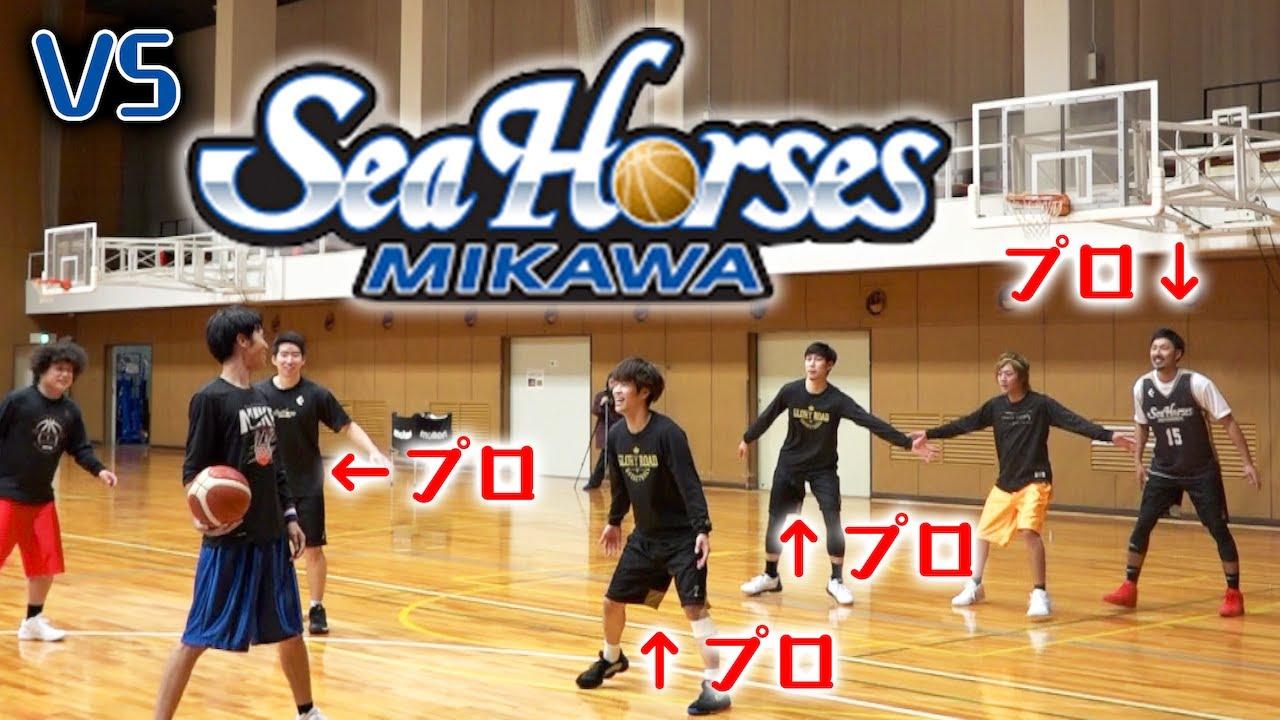 バスケってたくさん点入るからプロ相手でも1点くらい決められるんじゃ?