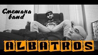 Смотреть клип Сметана Band - Albatros