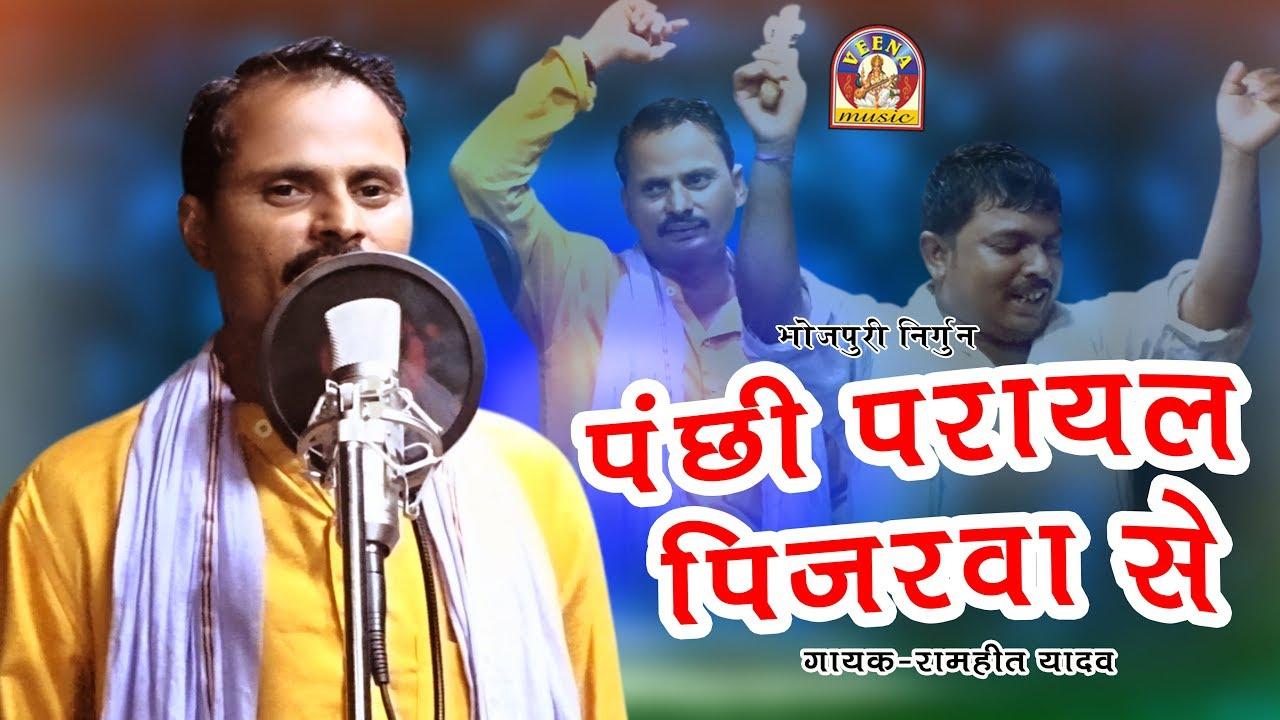 Bhojpuri Nirgun प छ पर यल प जरव स ग यक र मह त य दव Youtube