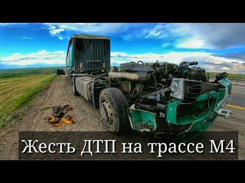 18+ ДТП на трассе М4/ Конфликт с водителем ИТЕКО