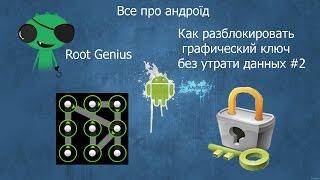 Как разблокировать графический ключ без утраты данных #2(Root Genius : http://www.shuame.com/en/root/ Реферальная ссылка на подключение партнёрки Air : http://join.air.io/all_about_android Реклама на..., 2015-06-22T08:35:39.000Z)