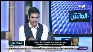 جمال عبد الحميد : لاعبو الزمالك خذلت الجماهير..  وجروس كان عنده حق