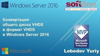 Конвертация общего диска VHDX в формат VHDS в Windows Server 2016