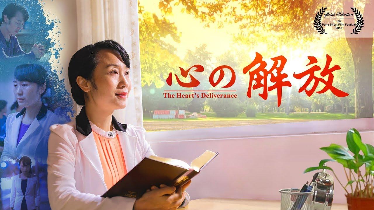 キリスト教映画「心の解放」神の言葉によって私は嫉妬⼼を克服した 完全な映画のHD2018
