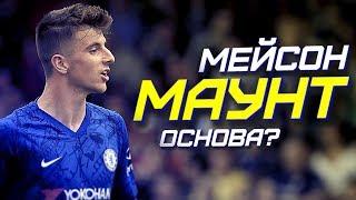 Мейсон МАУНТ - Обзор игрока Челси, лучшие голы, лучшие моменты 2019 | 11 МЕТРОВ (Mason Mount)
