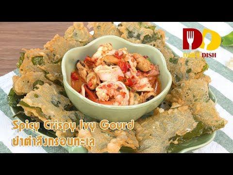 Spicy Crispy Ivy Gourde   Thai Food   ยำตำลึงกรอบทะเล - วันที่ 05 Aug 2019