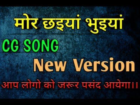 New  Cg Song    मोर छइयां भुइयां    Mor Chhaiyan Bhuiyan    Cg Song