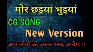 New Cg Song || मोर छइयां भुइयां || Mor Chhaiyan Bhuiyan || Cg Song