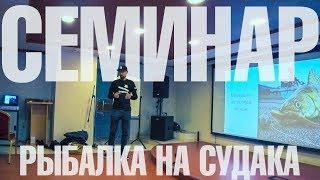 Андрей Старков семинар по ловле судака. Джиговая ловля на судака весной и ночью.