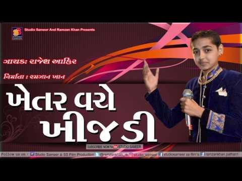 Khetar Vache Khijadi | Rajesh Ahi | Juke...