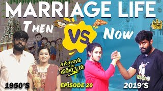 Marriage Life - Then vs Now | Husband Vs Wife | Samsaram Athu Minsaram | Mini-Series #20