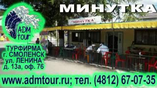 видео частные гостиницы лазаревское