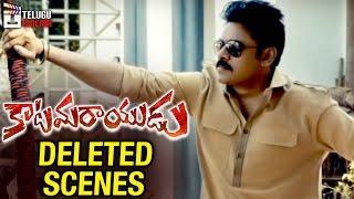 Pawan Kalyan Katamarayudu DELETED SCENES | Shruti Haasan | Ali | 2017 Latest Telugu Movies