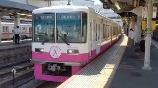 8800形8804F新京成ピンクリボントレイン津田沼駅発車
