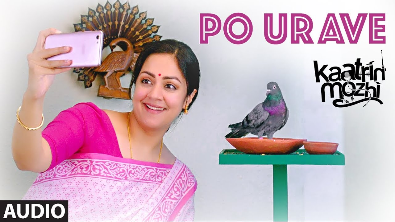 Po Urave Full Audio Song | Kaatrin Mozhi | Jyotika | A H Kaashif | Madhan Karky | Radhamohan