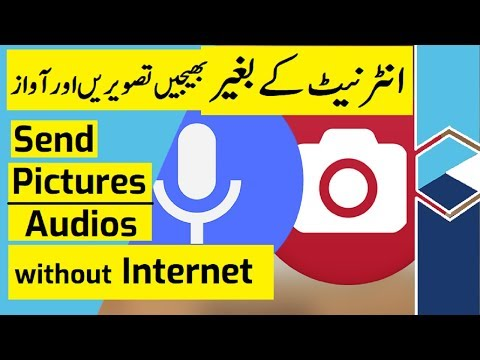How To Send Pictures And Audio Without Internet