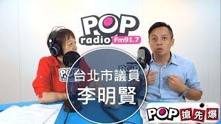 2019-07-23《POP搶先爆》邱明玉專訪 台北市議員 李明賢