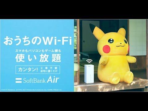 SoftBank Air New wifi router full review | OnaDeyak
