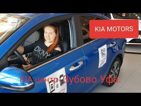 В автосалоне KIA Центр Зубово , Уфа.