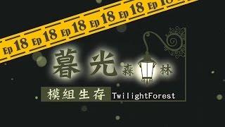 minecraft 暮光森林模組生存 ep 18 魔豆與巨人