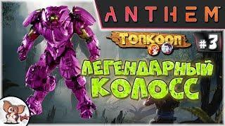 """Anthem"" #3 ЛЕГЕНДАРНАЯ БРОНЯ КОЛОССА [ТОПКООП]"