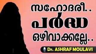 സഹോദരീ പര്ദ്ധ ഒഴിവാക്കല്ലേ Dr  ASHRAF MOULAV  MADEENA