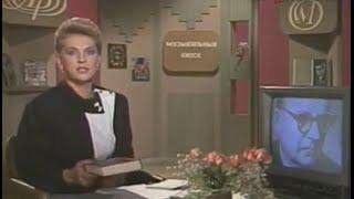 """""""Музыкальный киоск"""", 1988 год. Была такая популярная программа времен СССР"""