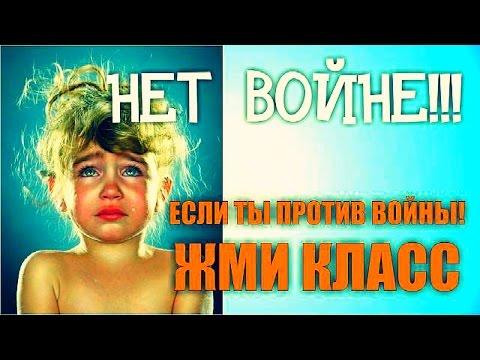 Песня Мы не хотим войны - Дети скачать mp3 и слушать онлайн