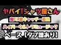 【TAB譜付き】鬼POP激キャッチー最強ハイパーウルトラミュージック / ヤバイTシャツ屋さん ベース(Covered by しょうへい)