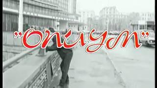 Агата Кристи — Фильм-Концерт «Опиум» (1995)