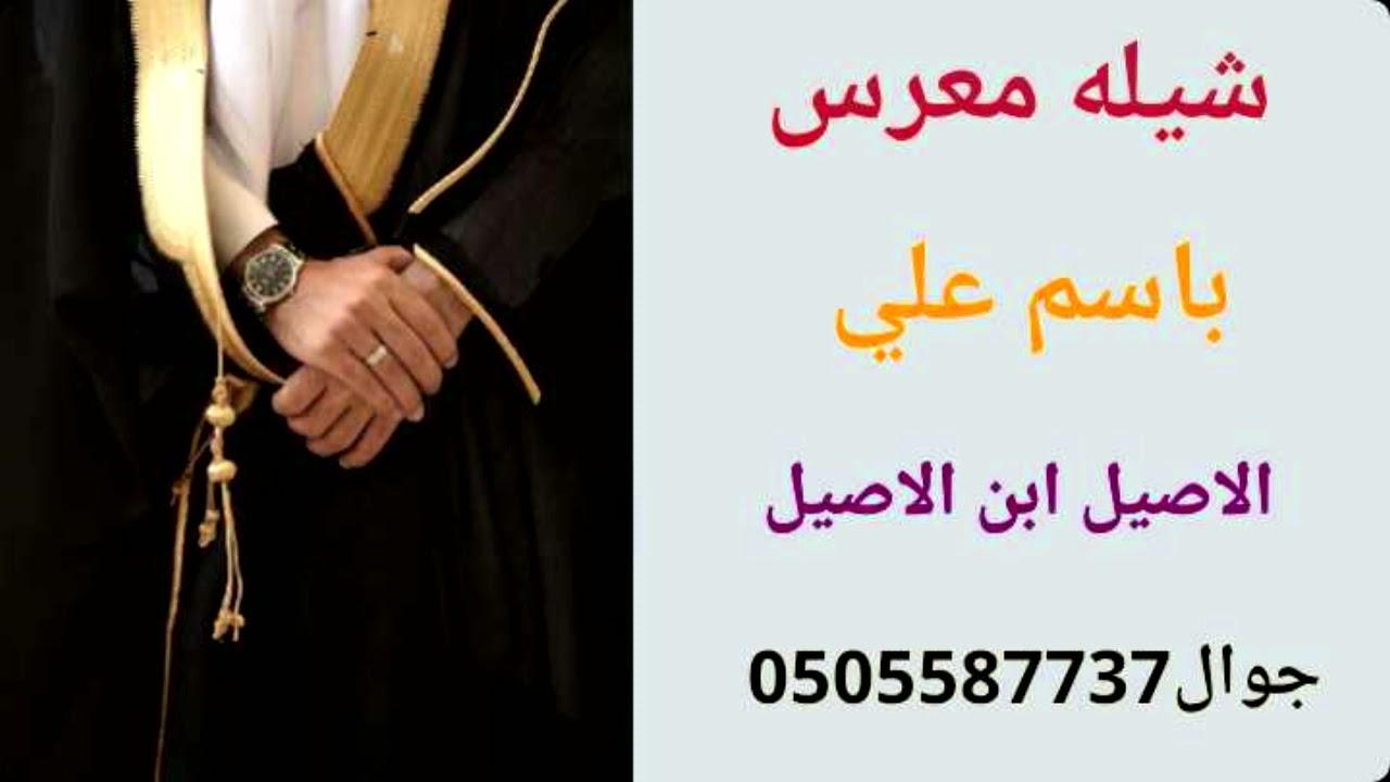 شيله معرس باسم علي في حفل الاصيل ابن الاصيل تنفيذ استديو شيلات