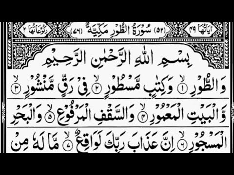 Surah At-Tur (The Mount)Full   Recited Sheikh Abdur-Rahman As-Sudais   With Arabic Text   سورۃ الطور