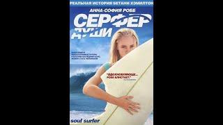 Сёрфер души / Soul Surfer (2011)