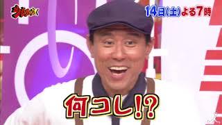 10月14日(土)よる6時55分『ジョブチューン』2時間SP予告映像 ☆番組公式...
