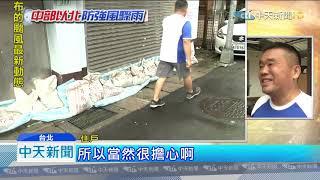 20190930中天新聞 淹水未清完颱又襲!住戶早起備戰防颱