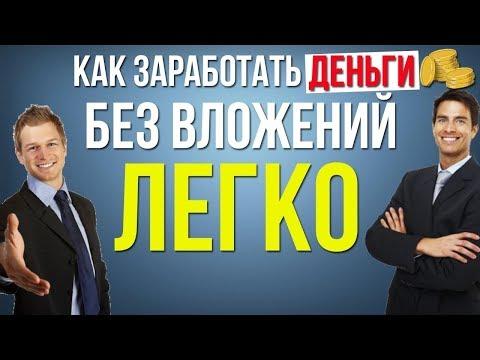 ЗАРАБОТОК В ИНТЕРНЕТЕ БЕЗ ВЛОЖЕНИЙ 300 РУБЛЕЙ В ЧАС 2018