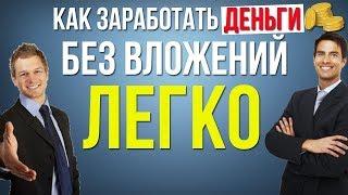 САЙТЫ ДЛЯ ЗАРАБОТКА ОТ 300 РУБЛЕЙ В ЧАС