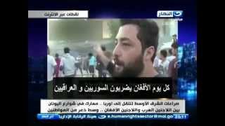 اخر النهار - معارك بين اللاجئين العرب والأفغان  في شوارع اليونان