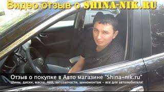 Интернет магазин шин и дисков Shina-nik.ru - отзыв о покупке от Ильи(, 2015-09-01T22:11:48.000Z)