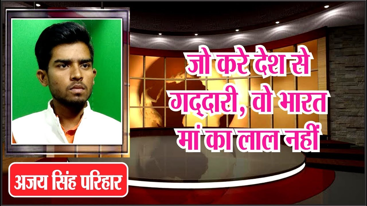 जो करे देश से गद्दारी वो भारत मां का लाल नहीं-  कवि अजय सिंह परिहार