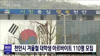 [대전MBC뉴스]천안시, 겨울철 대학생 아르바이트 11…