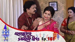 Rakhile Sie Mariba Kie | Full Ep 161 | 22nd Oct 2019 | Odia Serial – TarangTV