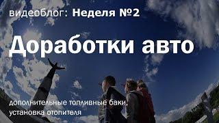 Автопутешествие по России. Неделя 2: дополнительные топливные баки, установка отопителя.