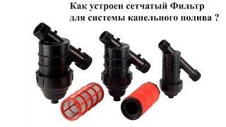 Как устроен Фильтр сетчатый для системы капельного полива ?(, 2010-12-25T19:02:53.000Z)