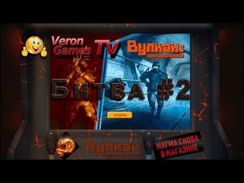 вулкан 2d варфейс играть онлайн бесплатно