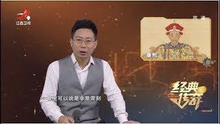 《经典传奇》你不知道的历史:康熙为何败子多 20190712