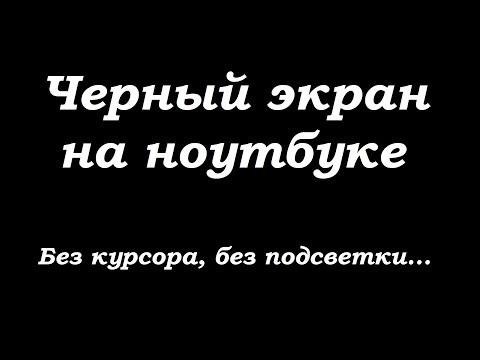 Msdesign.ru   Вы будете в шоке. Новый ноутбук не включается, черный экран без курсора. Что делать?