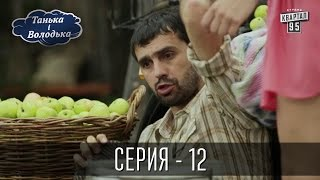 Танька і Володька - 12 серия | Сериал 2016